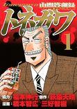Chuukan Manga