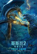 Godzilla Kotm Chinese poster