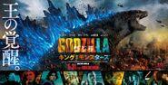 Godzilla Kotm Japanese poster 2