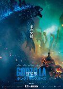 Godzilla Kotm Japanese poster