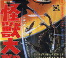 Invasion of Astro-Monster (Film)