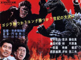 Film:King Kong vs. Godzilla