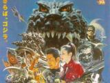 Godzilla: Final Wars (Film)