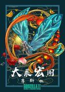 IMG chinese mothra3973