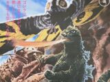 Film:Godzilla vs. The Sea Monster
