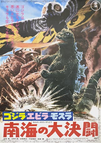 File:Godzilla 7.jpg