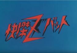 Kaiketsu Zubat title card