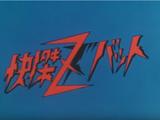 Kaiketsu Zubat