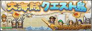 大海賊クエスト島 Banner