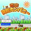 青空発掘カンパニー start screen.png