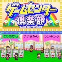 ゲームセンター倶楽部 Docomo