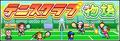 テニスクラブ物語 Banner.png