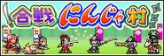合戦!!にんじゃ村 Banner