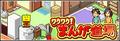 ワクワク!まんが道場 Banner.png