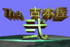 The 古本屋 弐