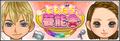 ともだち芸能舎 Banner.png