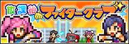放課後ファイタークラブ Banner (small)
