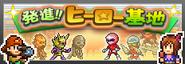 発進!!ヒーロー基地 Banner