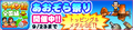 こだわりラーメン館 ~全国編~ advert.png