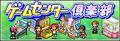 ゲームセンター倶楽部 Banner.png