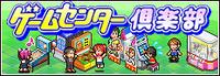 ゲームセンター倶楽部 Banner