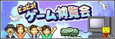 ピコピコ!ゲーム博覧会 Banner