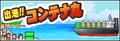 出港!!コンテナ丸 Banner.png