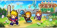 Quest Town Saga Banner japan