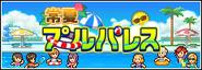 常夏プールパレス Banner (small)