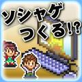 ソーシャル夢物語-2015.png