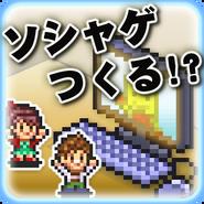 ソーシャル夢物語-2015