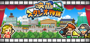Silver Screen Story Banner japan