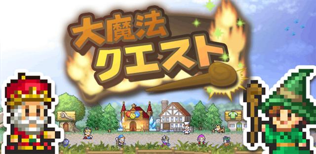 File:大魔法クエスト Banner.png