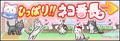 ひっぱり!!ネコ番長 Banner.png