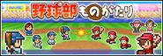 野球部ものがたり Banner (small)
