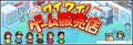 ワイワイ!ゲーム販売店 Banner.png