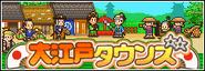 大江戸タウンズ Banner
