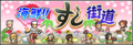 海鮮!!すし街道 Banner.png