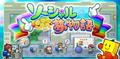 ソーシャル夢物語 Banner.png