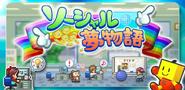 ソーシャル夢物語 Banner