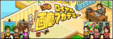 ロイヤル画廊アカデミー Banner