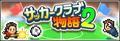サッカークラブ物語2 Banner.png