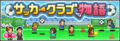 サッカークラブ物語 Banner.png