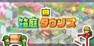 箱庭タウンズ Banner