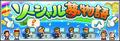ソーシャル夢物語 Banner small.png