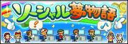 ソーシャル夢物語 Banner small