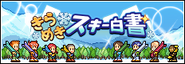 Shiny Ski Resort Banner (small) japanese