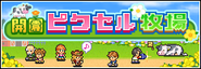 8-Bit Farm Banner (small) japanese