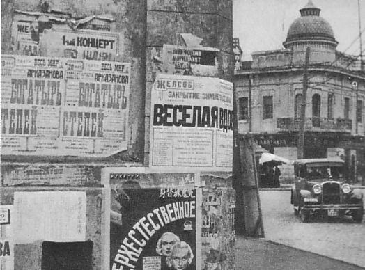 File:Russian advertisements in Harbin.jpg