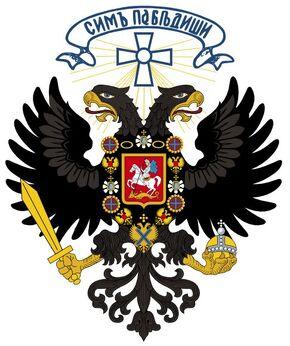 Coat of arms Kolchak 1919